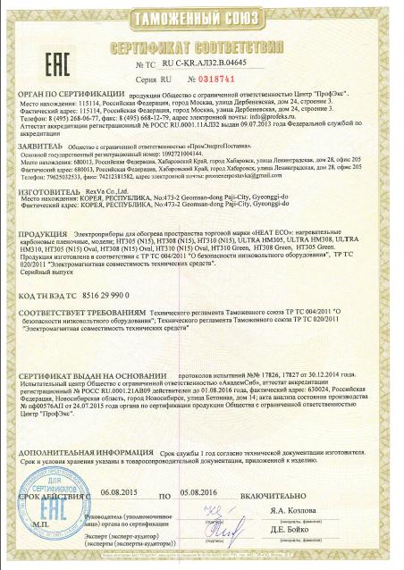 сертификат на пленку термоусадочную